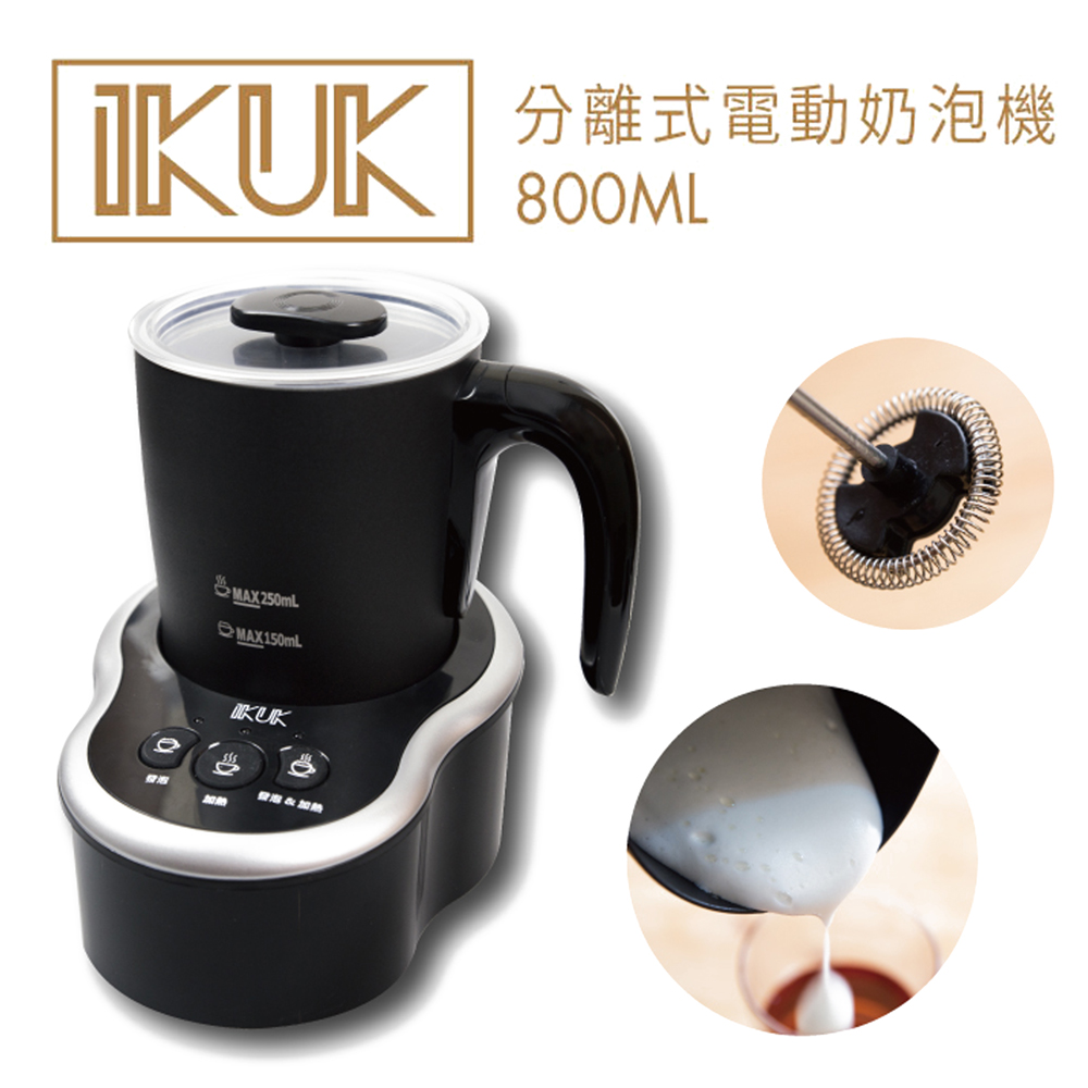 IKUK 艾可 分離式電動奶泡機 IK-MF0800