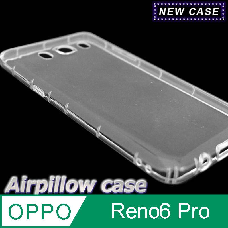 OPPO Reno6 Pro TPU 防摔氣墊空壓殼