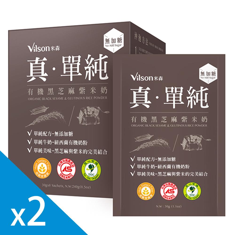 【米森 vilson】有機黑芝麻紫米奶(無加糖)(30g x8包/盒)_2入組