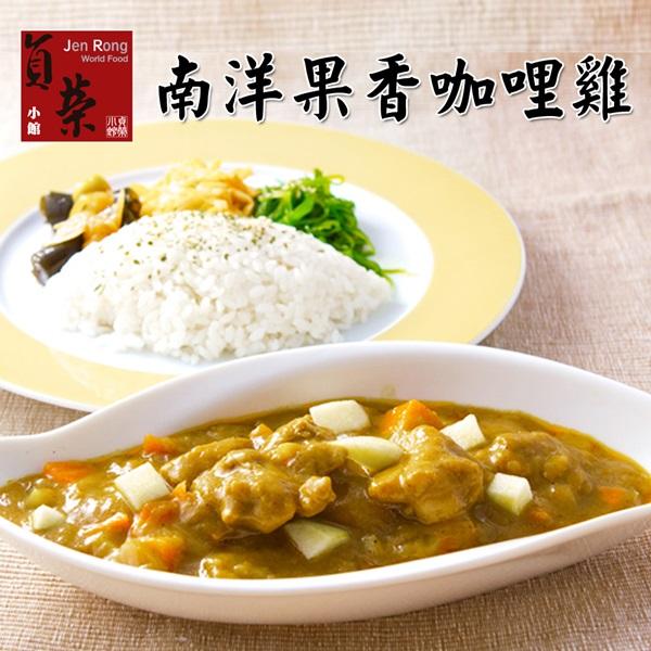 預購《貞榮小館》南洋果香咖哩雞(280g/包,共三包)