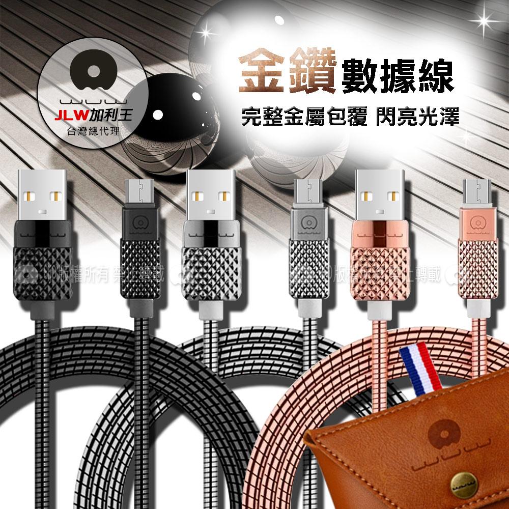 加利王WUW Micro USB 金鑽金屬耐拉傳輸充電線(X24) 1M-黑槍色