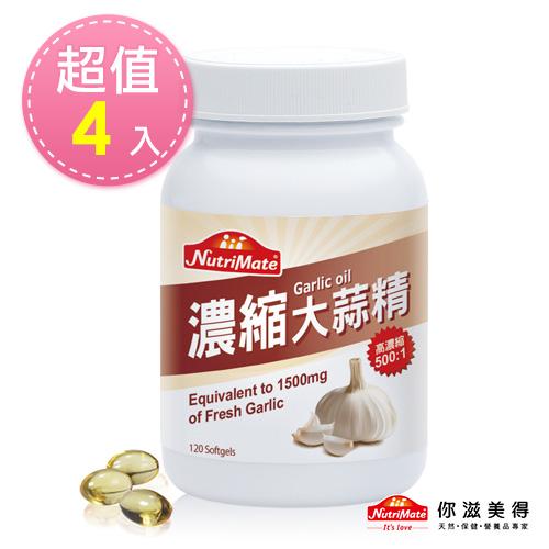 【Nutrimate你滋美得】濃縮大蒜精 (120顆/瓶)-4入