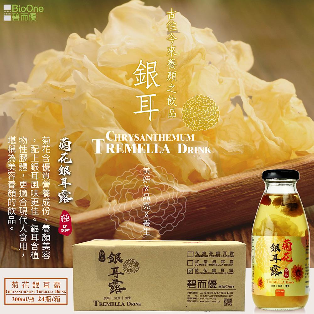 【碧而優】菊花銀耳露24入(300ml/瓶/24入/箱),日常滋補養生的食補飲品。