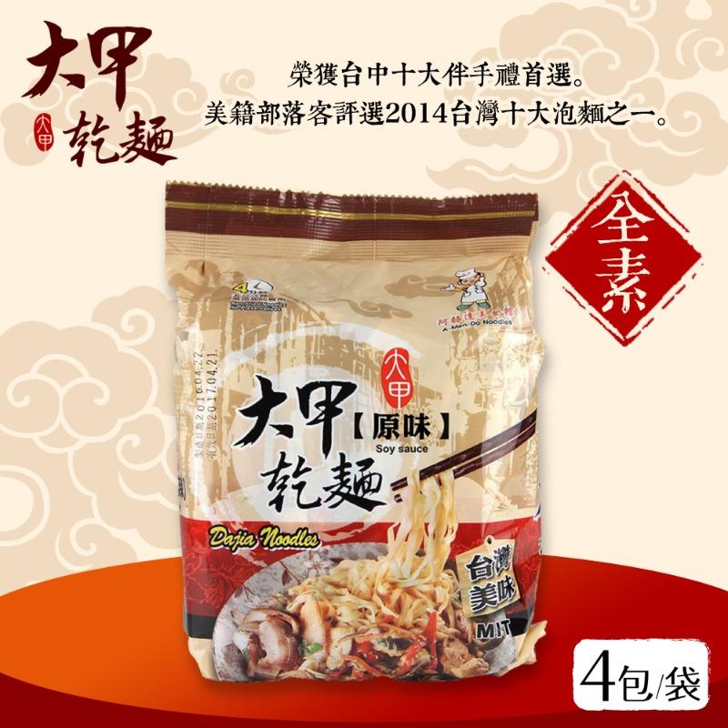 大甲乾麵-原味x6袋(4包/袋) 全素