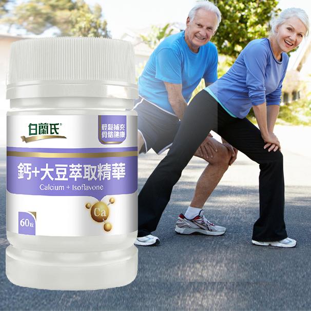 白蘭氏 鈣+大豆萃取精華(60錠/瓶)