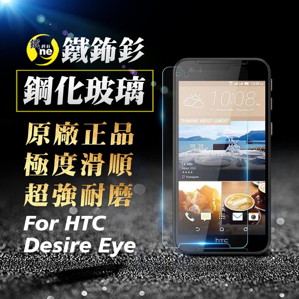 O-ONE旗艦店 鐵鈽釤鋼化膜 HTC Desire Eye 日本旭硝子超高清手機玻璃保護貼