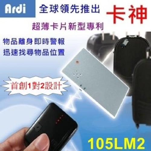 【Ardi】卡片型無線警報追蹤器一對二(105LM2)+送Ardi藍芽多功能智慧遙控器RM10