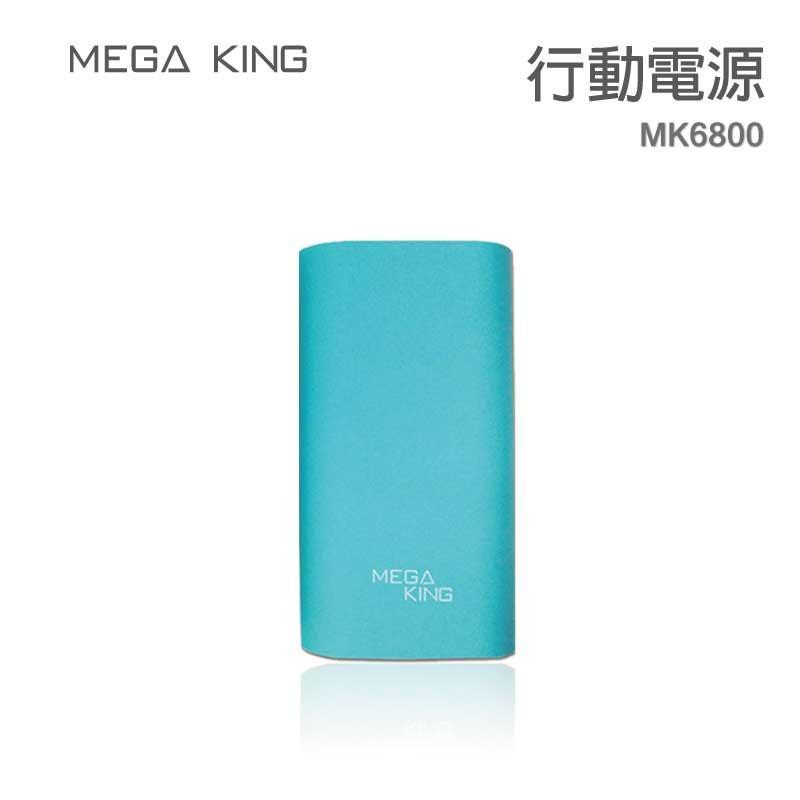 MEGA KING 隨身電源 6800 iGift 天空藍(BSMI)