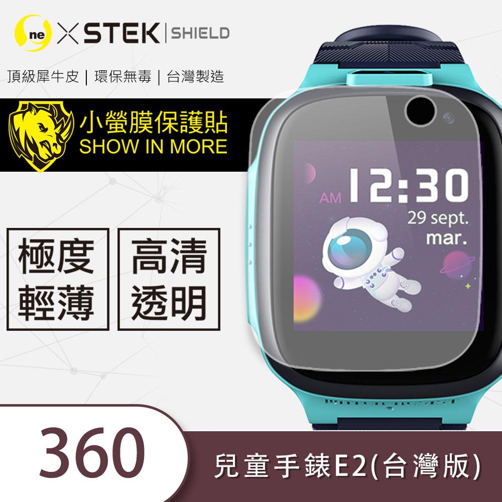 【小螢膜-手錶保護貼】360兒童手錶E2台灣版 手錶貼膜 保護貼 磨砂霧面款 2入 MIT緩衝抗撞擊刮痕自動修復 觸感超滑順不沾指紋