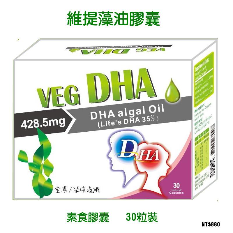 【營養補力】 DHA 藻油 Algal Oil 素食膠囊 30粒裝X3 三盒特惠組 美國進口