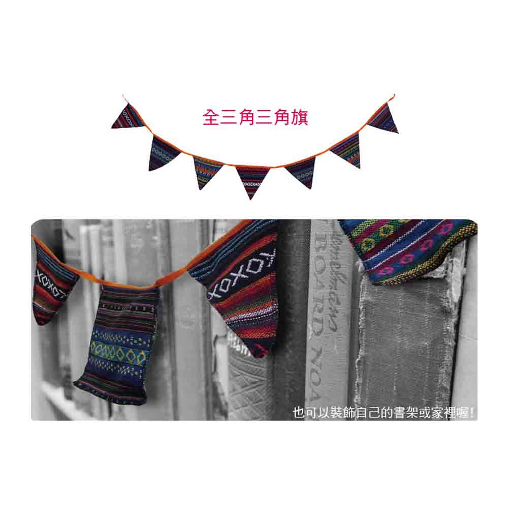 【Outdoorbase】繽紛戶外三角旗-28811