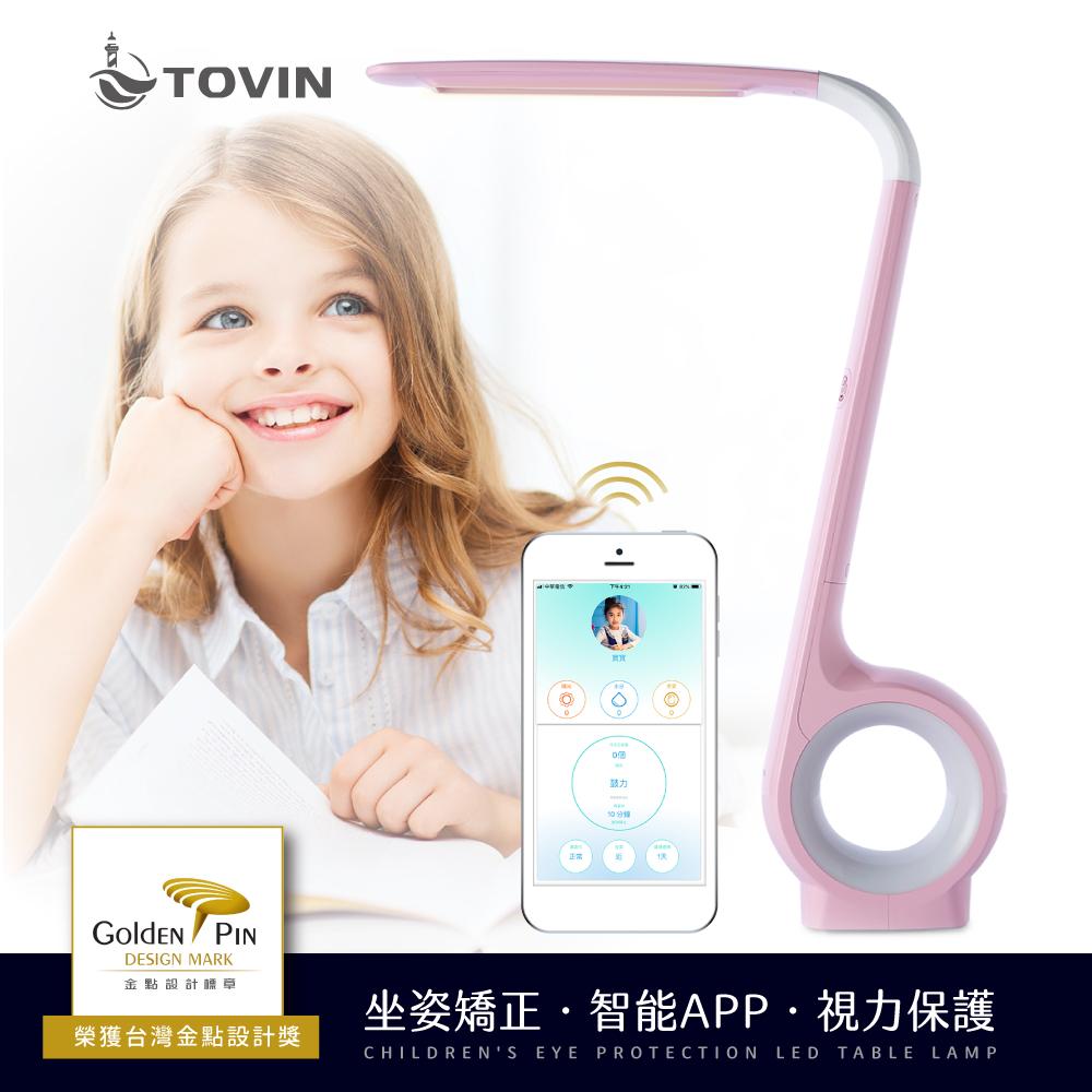 【TOVIN】兒童護眼LED檯燈-智能APP與坐姿矯正-公主粉(台灣公司貨)