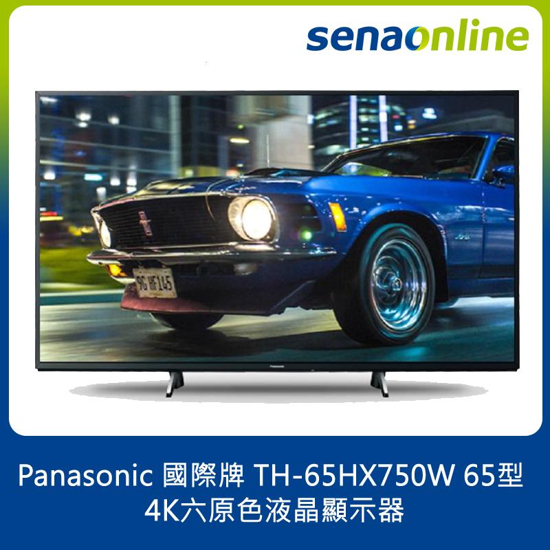 國際牌 TH-65HX750W 65型 4K六原色液晶顯示器
