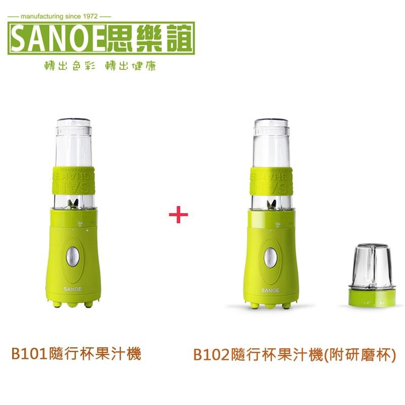 《一起享樂組》SANOE 思樂誼  B102 隨行杯果汁機(附研磨杯)綠色 + B101 隨行杯果汁機 綠色  3年保固