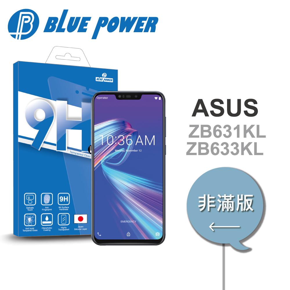 BLUE POWER ASUS ZB631KL/ZB633KL 9H鋼化玻璃保護貼-(共用)