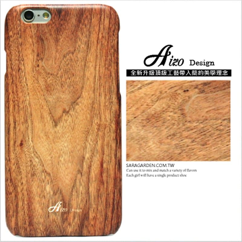 【AIZO】客製化 手機殼 蘋果 iPhone6 iphone6s i6 i6s 高清 胡桃木 木紋 保護殼 硬殼