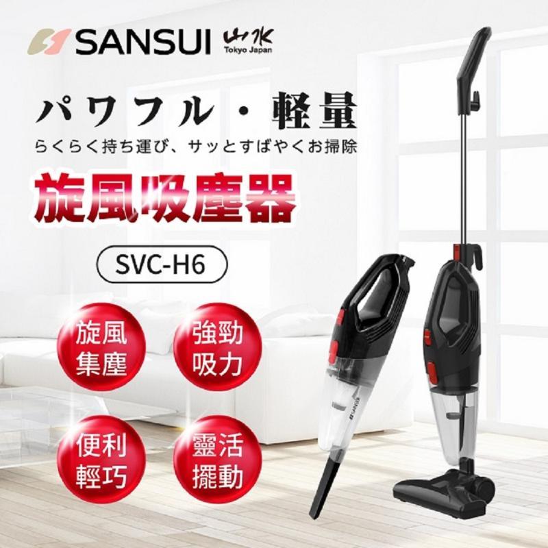 吸塵器/SANSUI SVC-H6二合一吸塵器