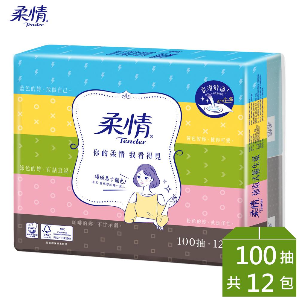 【柔情】抽取式100抽x12包x7袋-馬卡龍個人化版/箱
