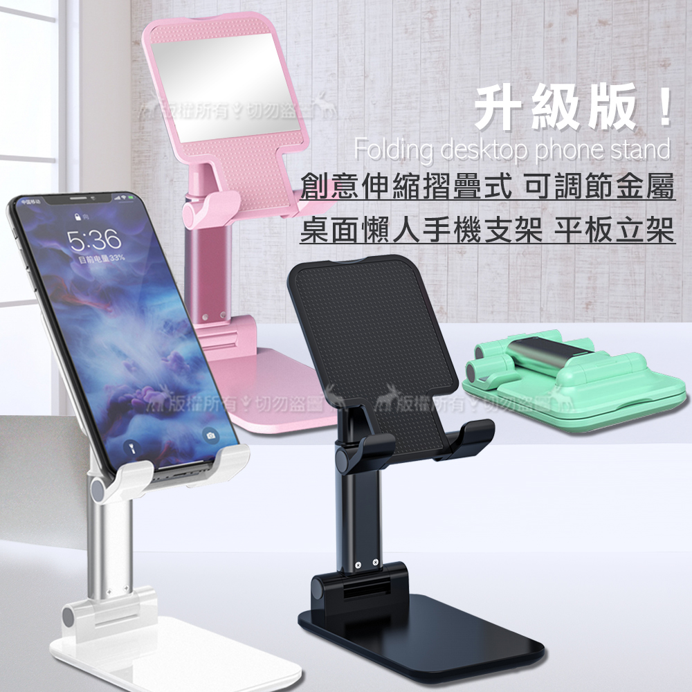 升級版 創意伸縮摺疊式 可調節金屬 桌面懶人手機支架 平板立架(珍珠白)