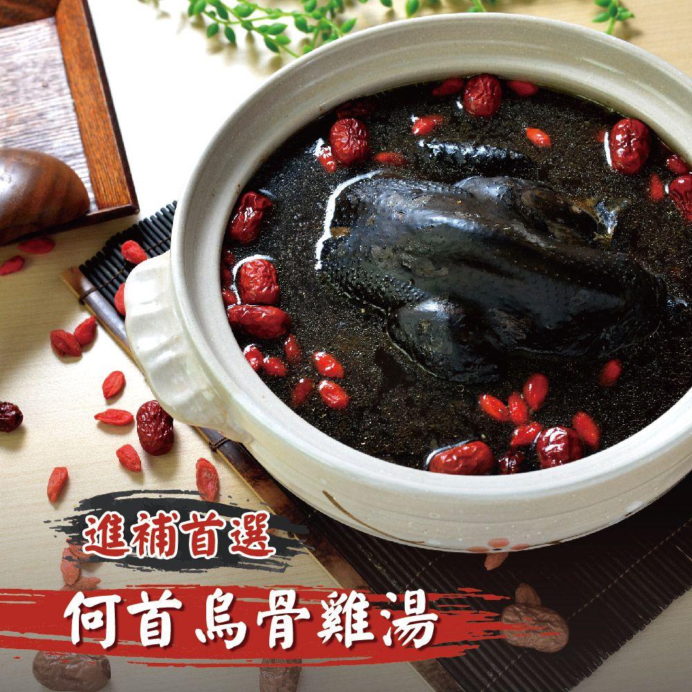 【鮮綠生活】何首烏骨雞湯(2000克*3包)