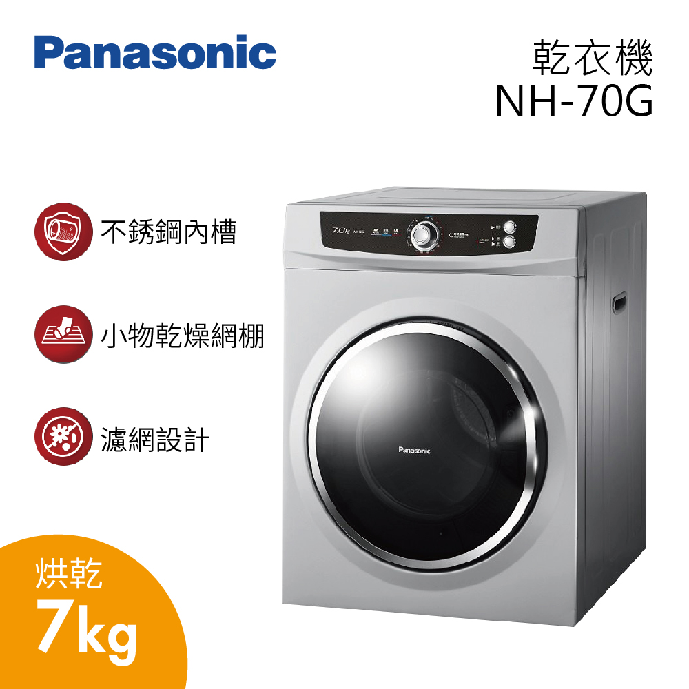 【Panasonic 國際牌 】7公斤 落地型 烘乾衣機 NH-70G