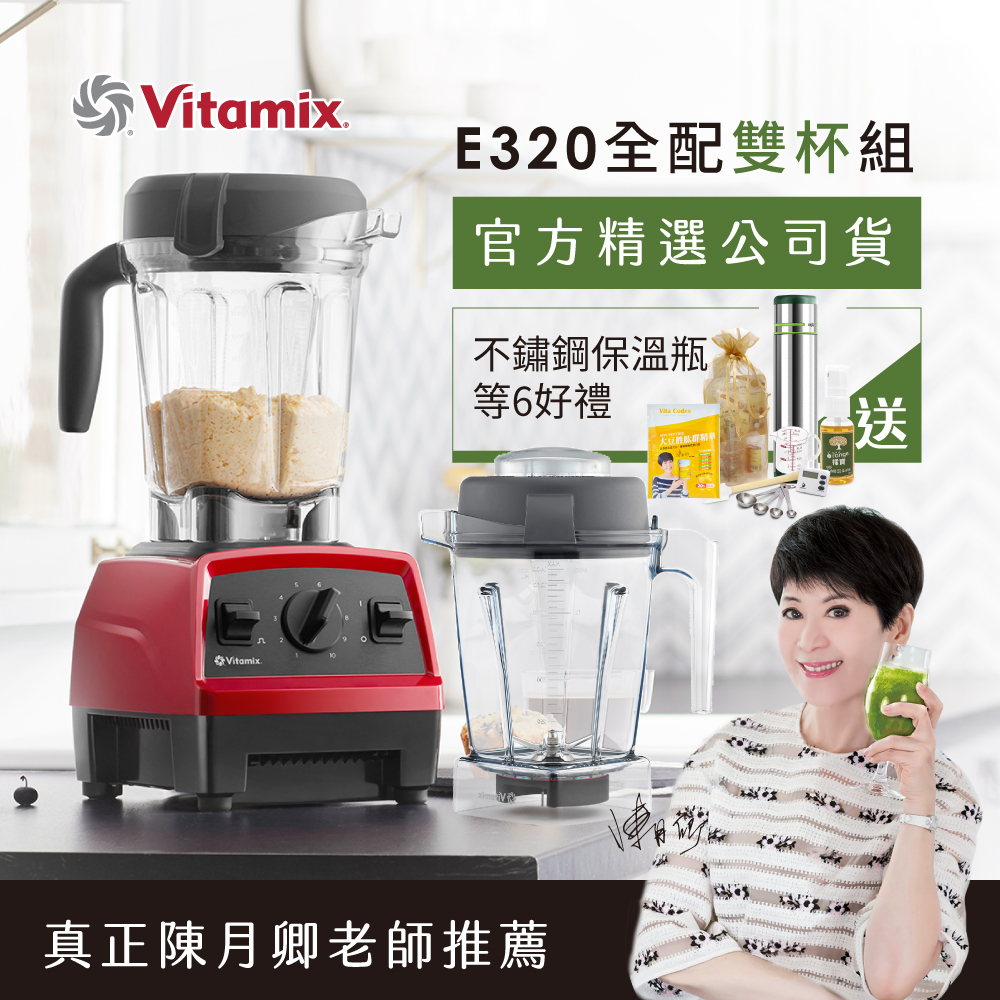 【美國Vitamix】全食物調理機E320全配雙杯組(官方公司貨)-紅-陳月卿推薦~6豪禮大放送