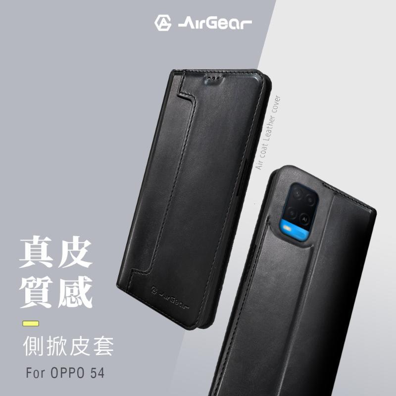AirGear 側掀皮套 OPPO A54 (4G) 黑