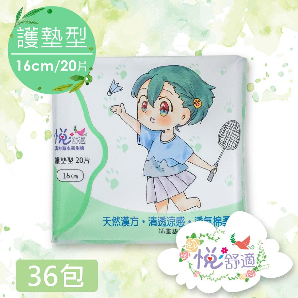 【悅舒適】漢方草本衛生棉-透氣護墊型 16cm(20片/包)X36包