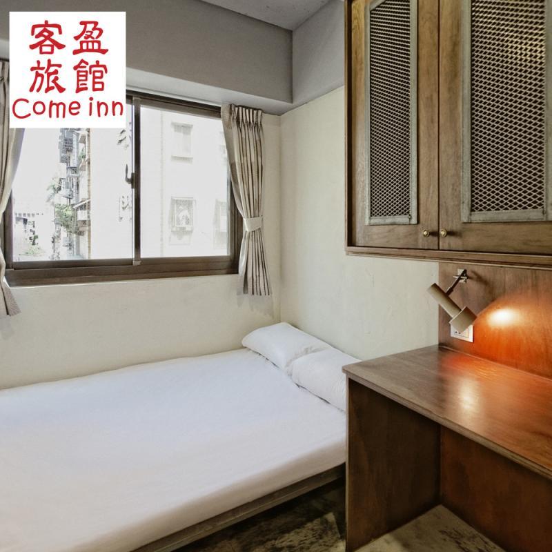 台北【Come Inn 客盈旅館】背包客棧標準雙人房住宿券