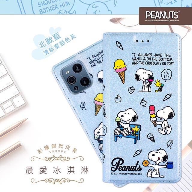 【SNOOPY/史努比】OPPO Find X3 Pro 5G 彩繪可站立皮套(最愛冰淇淋)