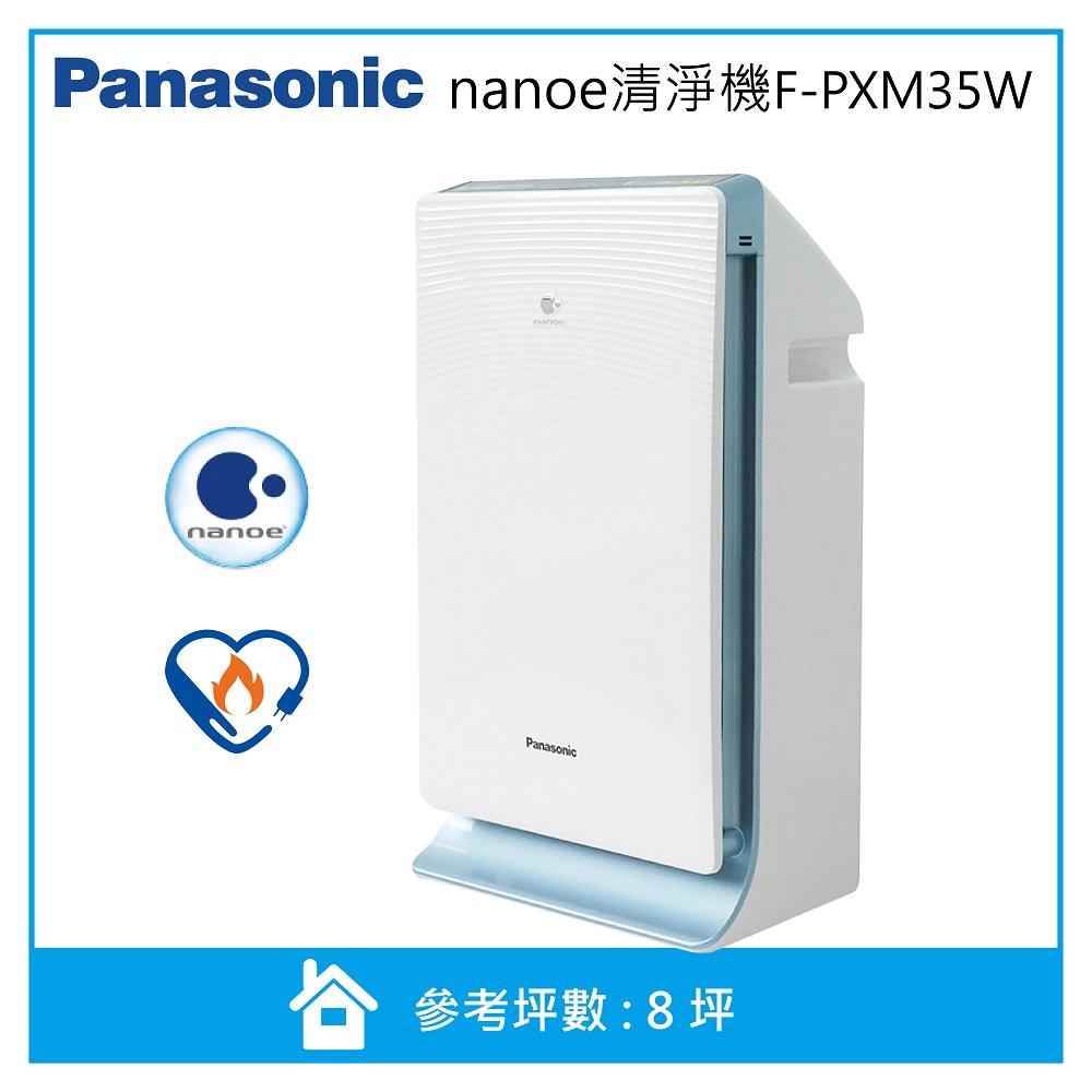 【Panasonic 國際牌】 nanoe空氣清淨機 F-PXM35W
