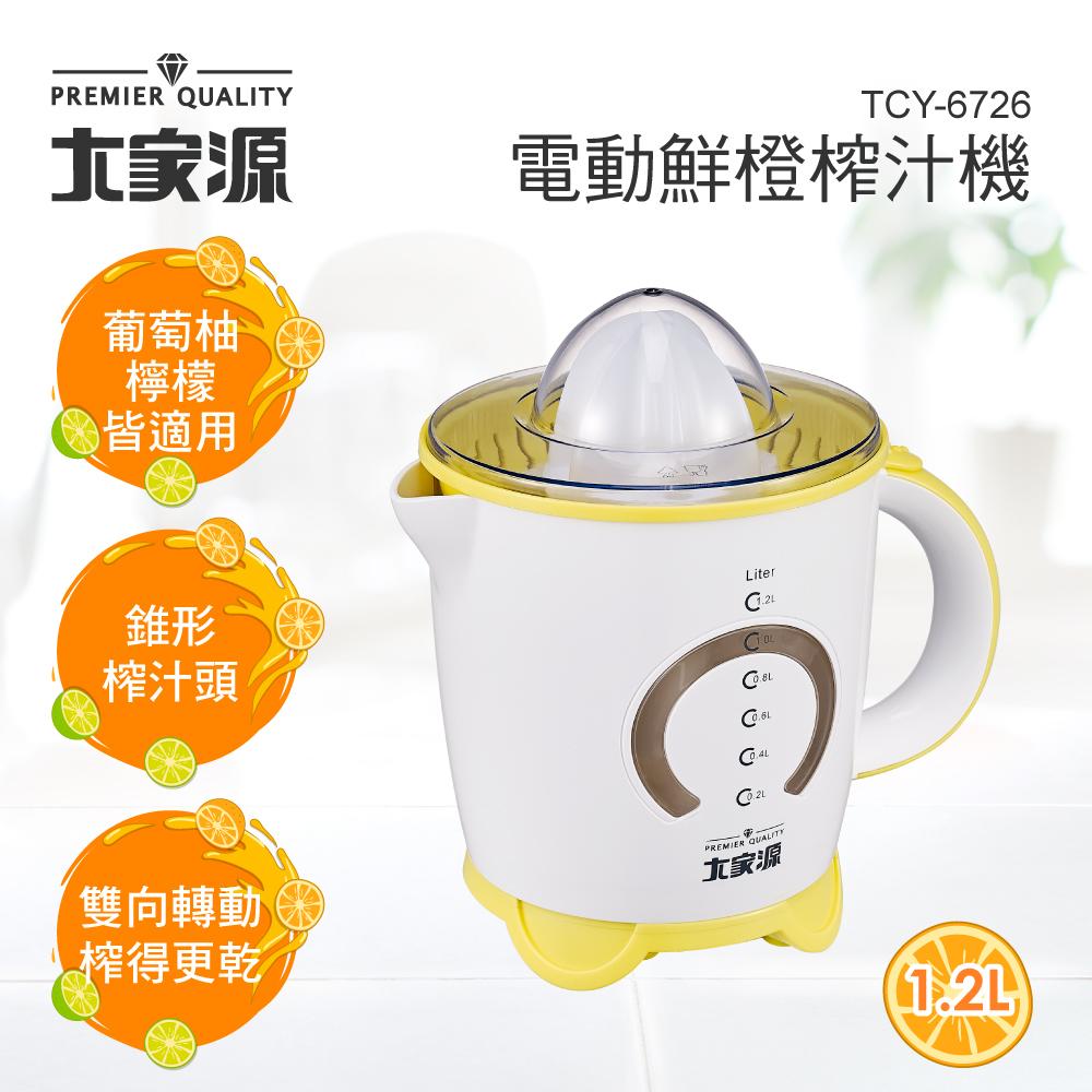 大家源 電動鮮橙榨汁機 TCY-6726