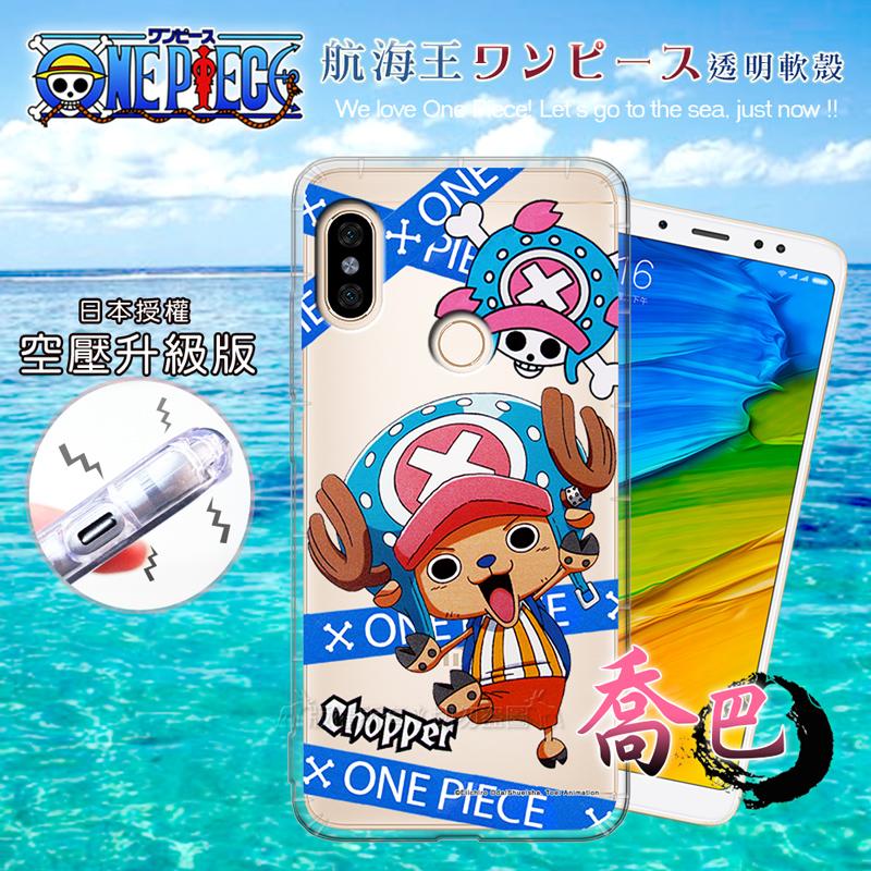 東映授權正版 航海王 紅米Note 5 透明軟式空壓殼(封鎖喬巴)