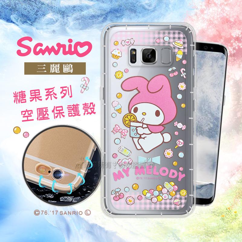 三麗鷗授權正版 My Melody Samsung Galaxy S8+ / S8 Plus 空壓氣墊保護殼(糖果美樂蒂)