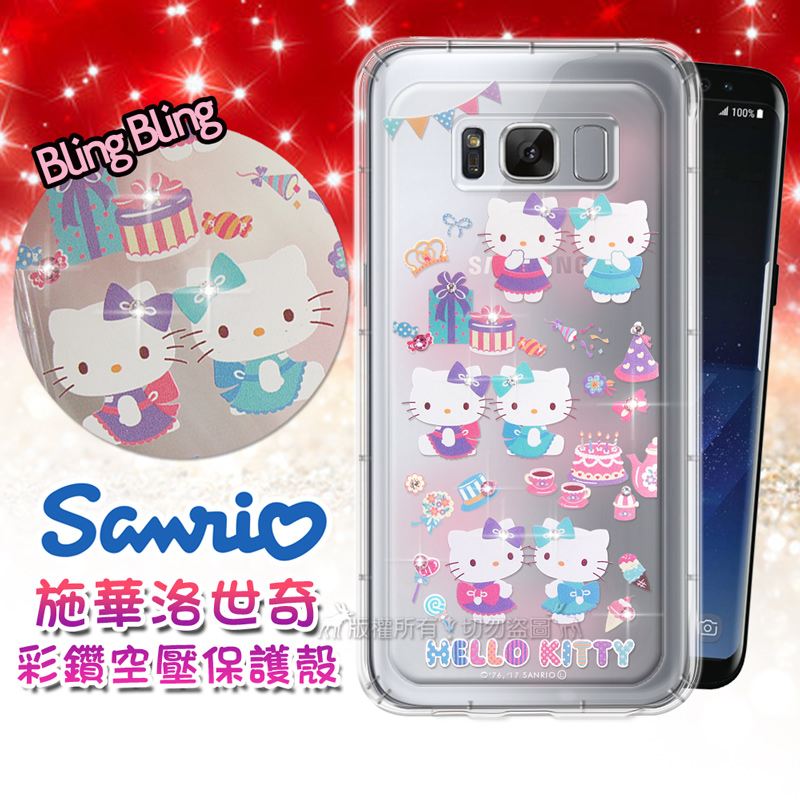 三麗鷗授權 Hello Kitty 三星 Galaxy S8+ / S8 Plus 施華洛世奇 彩鑽氣墊保護殼(派對)