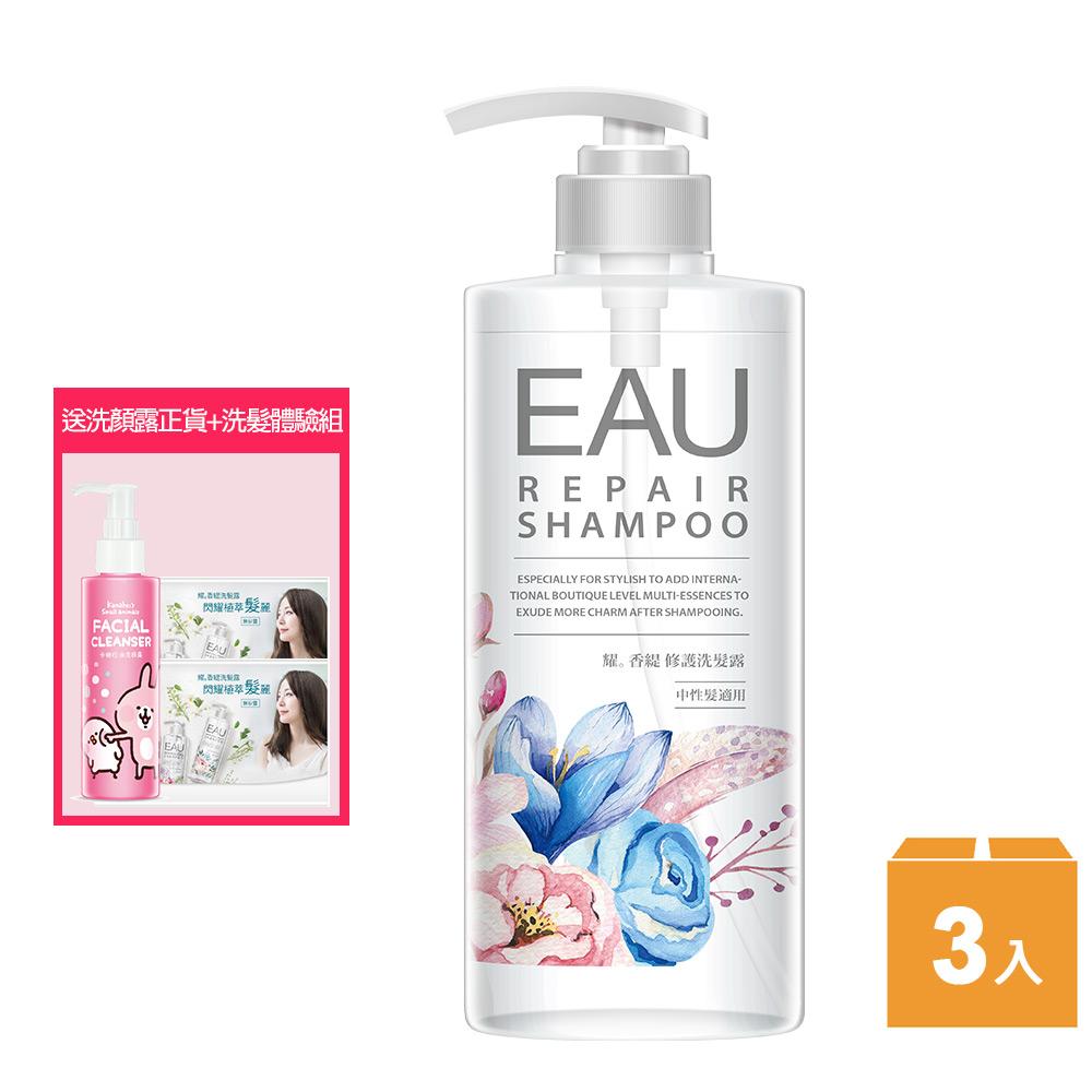 超值組【快潔適】EAU 耀 香緹修護洗髮露500ml x3入-中性 送卡姆洗顏露150ml+洗髮露體驗2組