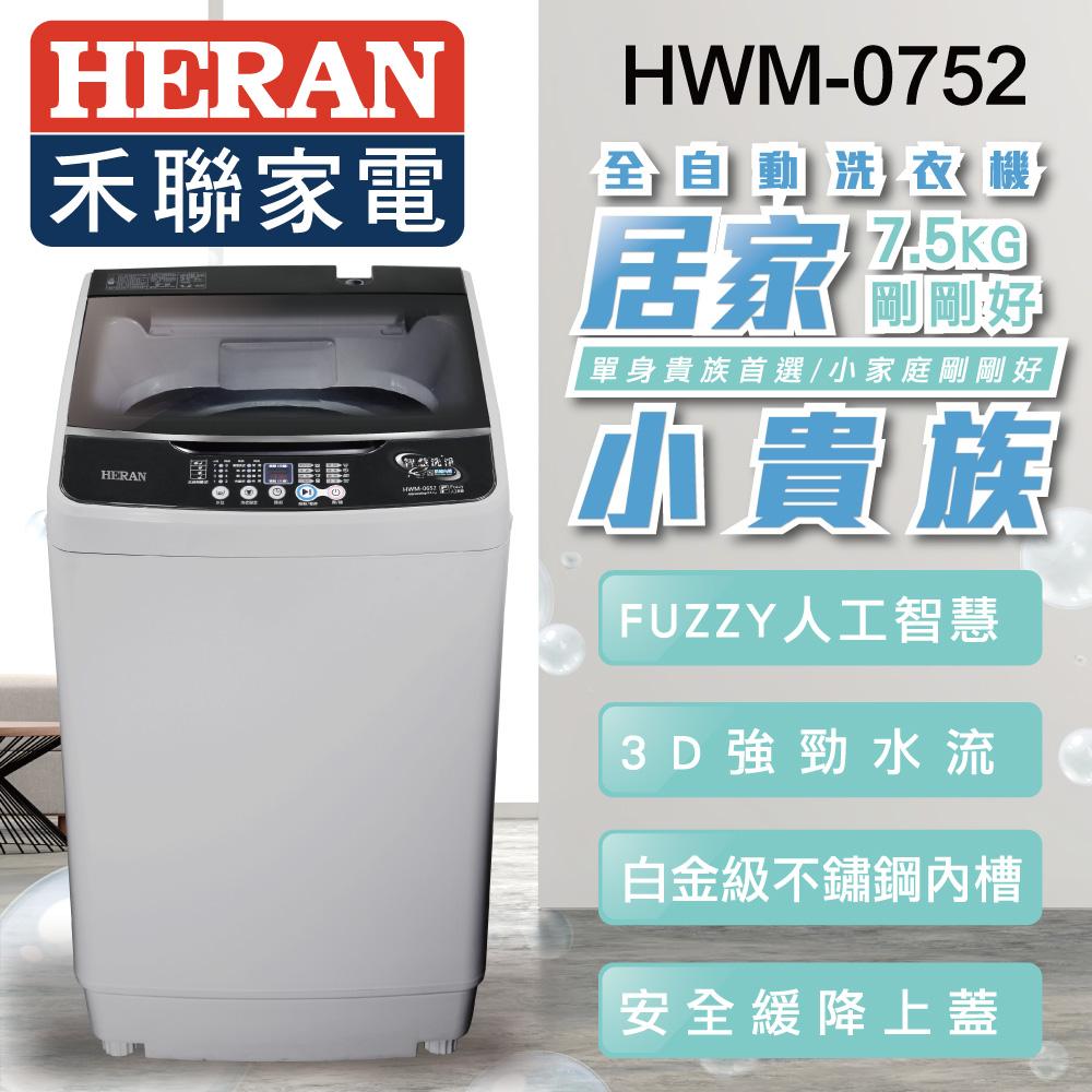 【HERAN】禾聯7.5公斤全自動洗衣機HWM-0752※送基本安裝※