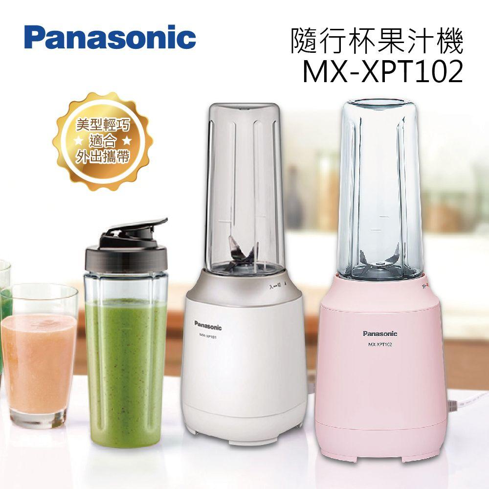 【Panasonic 國際牌 】400ml 隨行杯果汁機 MX-XPT102 粉色