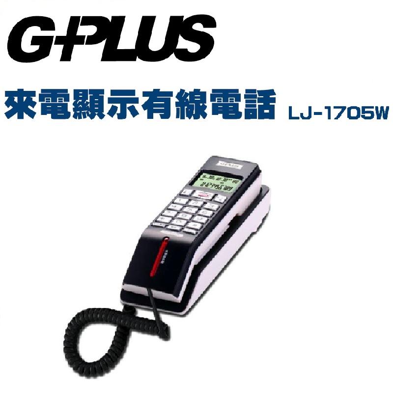 【G-PLUS】掛壁式來電顯示有線電話機 LJ-1705W ( 黑色 / 灰色)