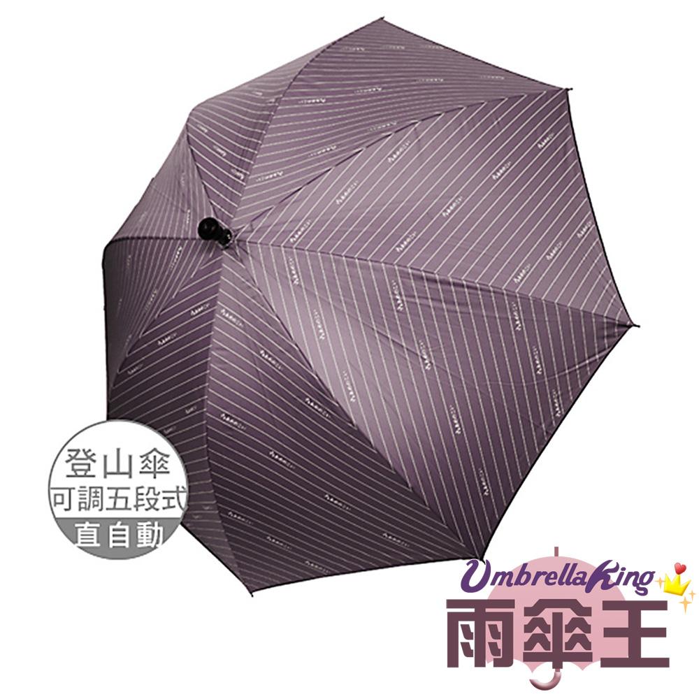 【雨傘王】防曬五段可調式登山長輩自動傘-隨機出貨(終身免費維修)
