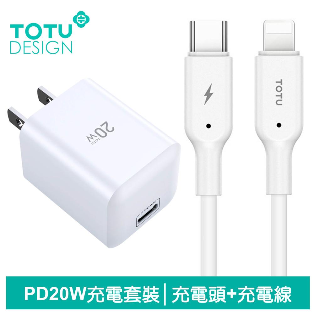 TOTU台灣官方 PD/Lightning/Type-C/iPhone充電線充電器充電頭傳輸線快充線 20W 簡套裝 白色