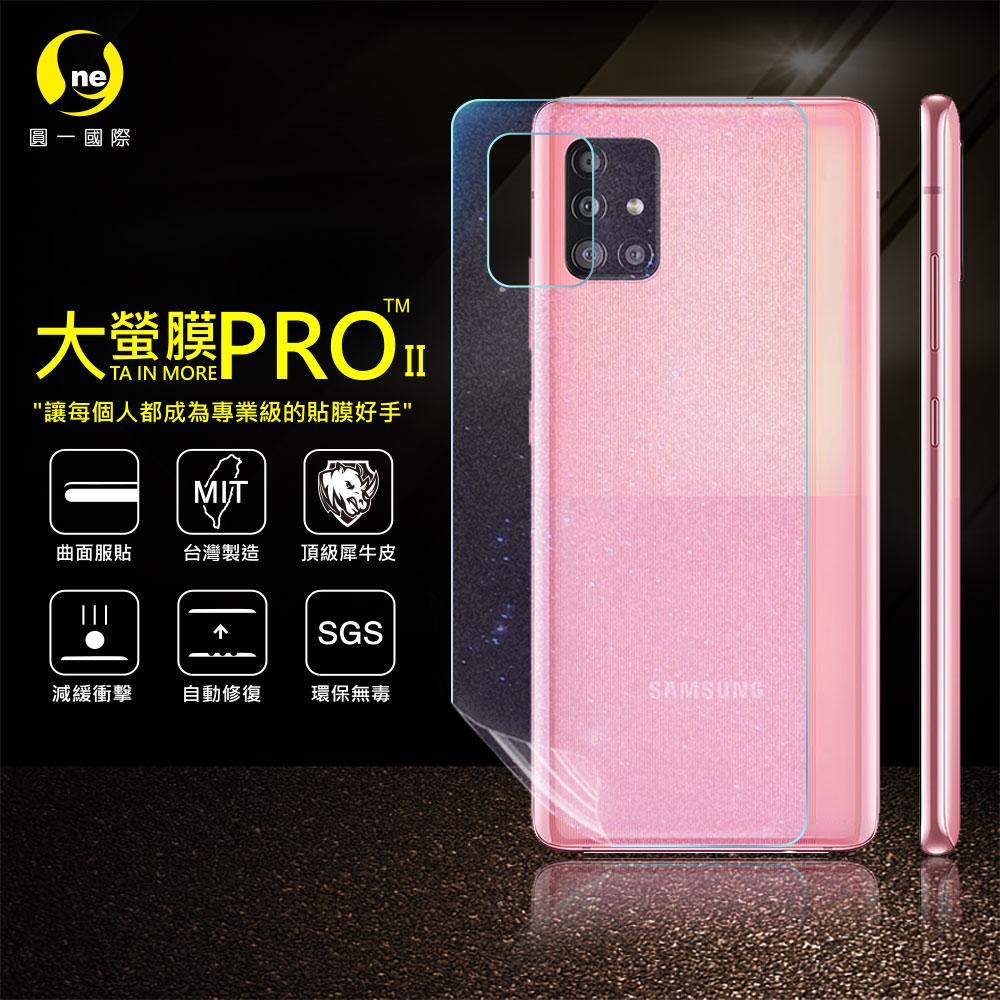O-ONE旗艦店 大螢膜PRO三星 SAMSUNG A51 5G 手機背面包膜 鑽面款 台灣生產高規犀牛皮螢幕抗衝擊修復膜