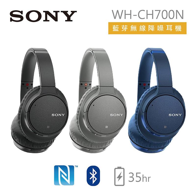 【SONY 索尼】耳罩式 藍芽無線 降噪耳機 WH-CH700N 藍色
