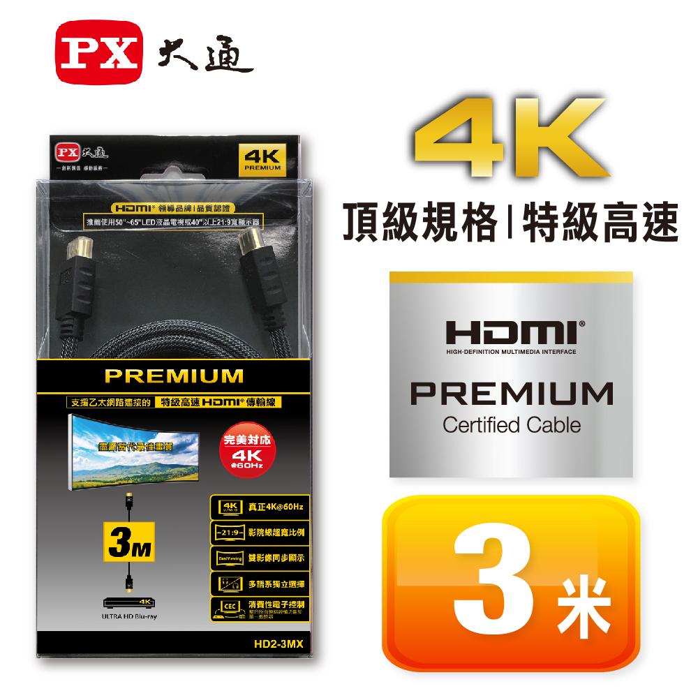 PX大通HD2-3MX PREMIUM特級高速HDMI®傳輸線3米