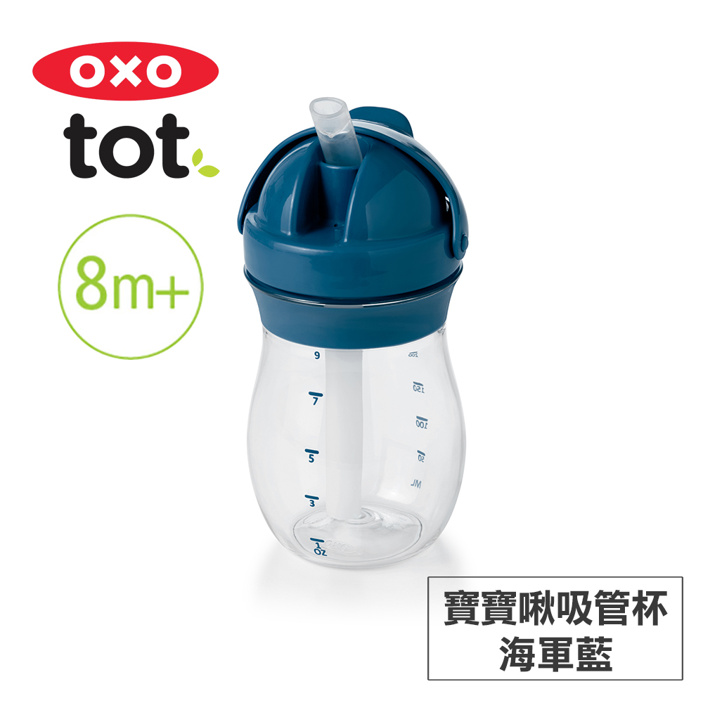 美國OXO tot 寶寶啾吸管杯-海軍藍 020139