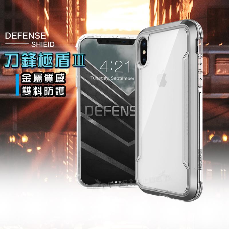DEFENSE 刀鋒極盾Ⅲ iPhone XS Max 6.5吋 耐撞擊防摔手機殼(清透銀)