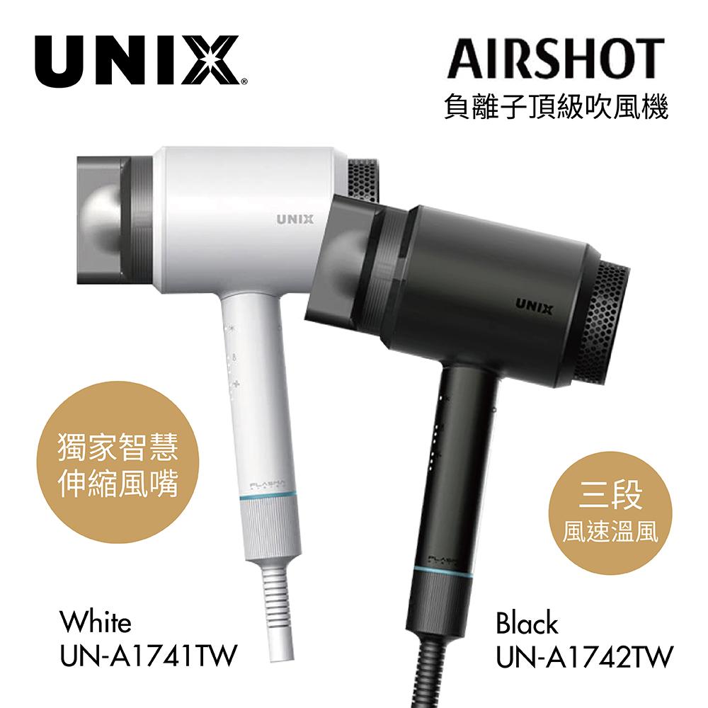 【UNIX 韓國】 奈米負離子 吹風機 UN-A1742TW 黑色
