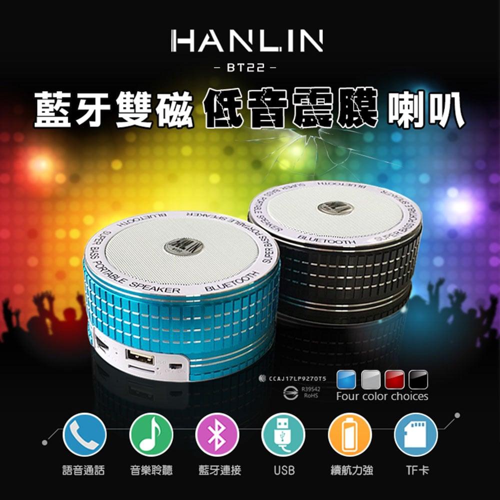 HANLIN-BT22 藍芽雙磁低音震膜喇叭-紅色