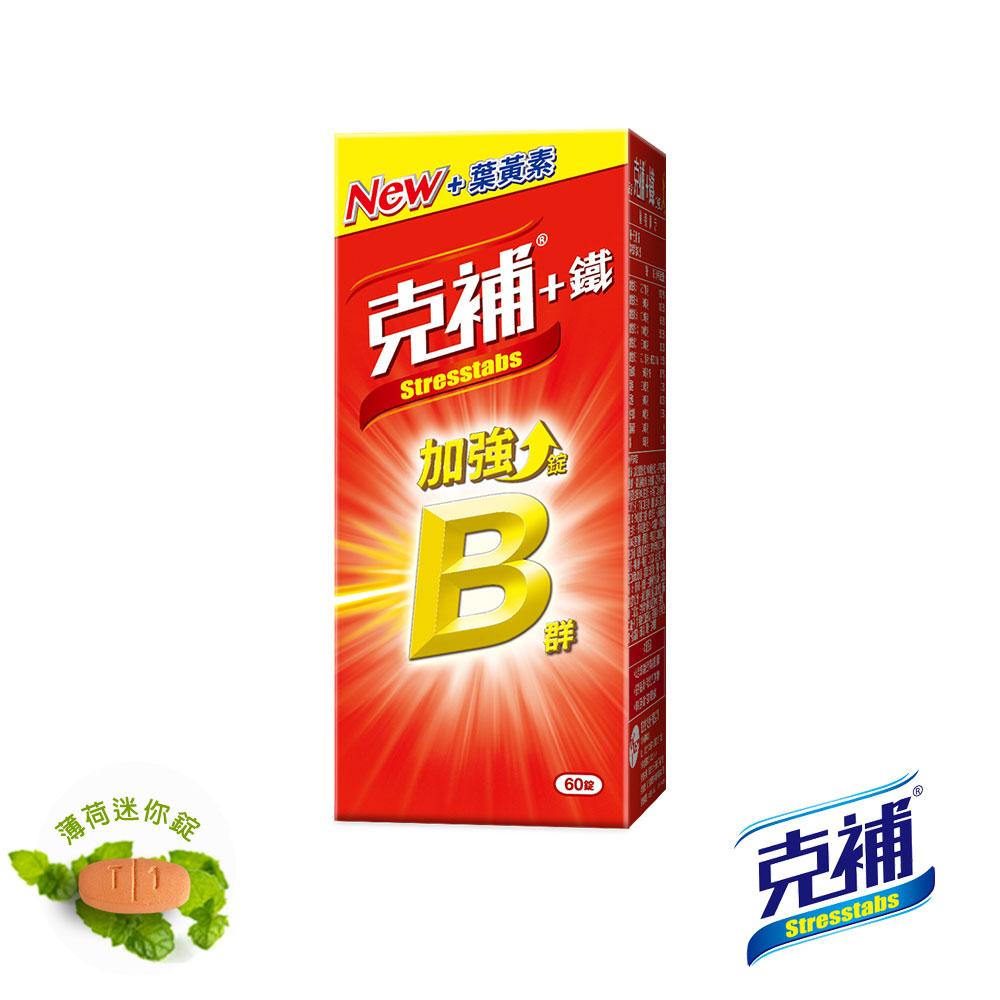 【克補】B群+鐵加強錠(60錠/盒)-全新配方 添加葉黃素