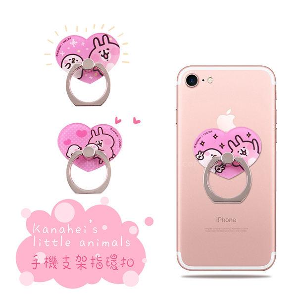 Kanahei卡娜赫拉 指環扣 手機支架 (愛心系列) 二入隨機出貨不挑款